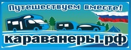 Караванеры-РФ